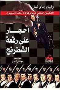 Pawn (chess)