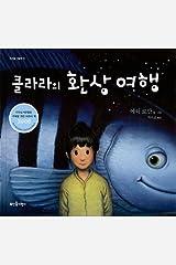 Clara and Asha (Korean Edition) by Eric Rohmann (2008-10-01) Hardcover