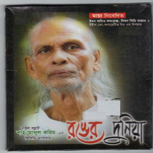 Ami Ki Tomay Songs Download: Ami Tomay Bondhu [Explicit] By Shah Abdul Korim On Amazon