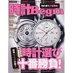 時計Begin 最新号 サムネイル