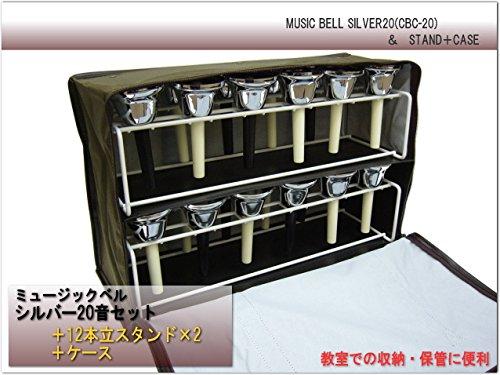 ミュージックベル(ハンドベル) シルバー20音 CBC-20 スタンド+ソフトケースセット   B00G9XEMTC