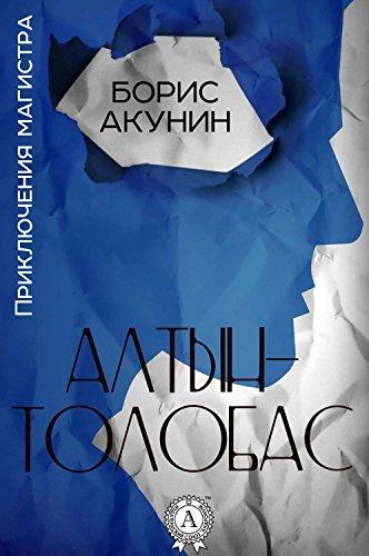 Алтын-толобас (Приключения магистра Book 1) (Russian Edition) by [Акунин, Борис]