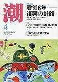 潮 2017年 04 月号 [雑誌]