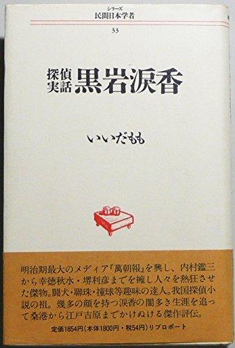 Tantei jitsuwa Kuroiwa Ruikō (Shirīzu minkan Nihon gakusha) (Japanese Edition)