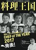 料理王国 2017年03月号