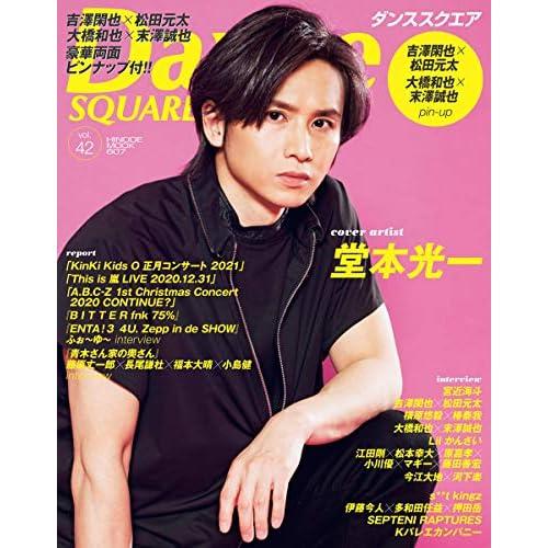 Dance SQUARE Vol.42 表紙画像