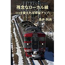 ZANNENNAROKARUSEN: KOKOWOKAEREBASHUEKIAPPU (Japanese Edition)