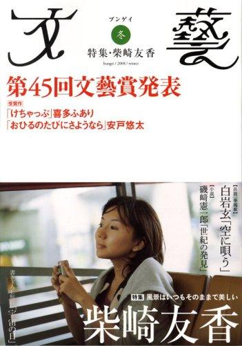文藝 2008年 11月号 [雑誌]
