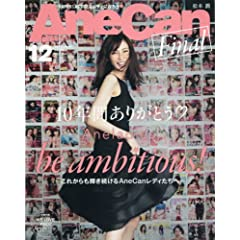 AneCan 最新号 サムネイル