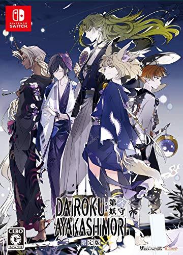DAIROKU:AYAKASHIMORI [限定版]
