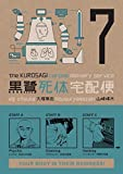 The Kurosagi Corpse Delivery Service Volume 7 by Dark Horse (2008-09-16)