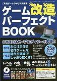 ゲーム改造パーフェクトBOOK (三才ムックvol.856)