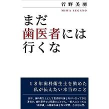madahaisyanihaikuna: 18nennshikaeiseishitoshitetutometawatashigatutaetaihonntounokoto (Japanese Edition)