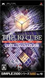 Simple 2500 Series Portable Vol. 10: The IQ Cube [Japan Import]