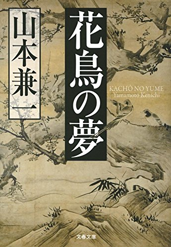 花鳥の夢 (文春文庫)