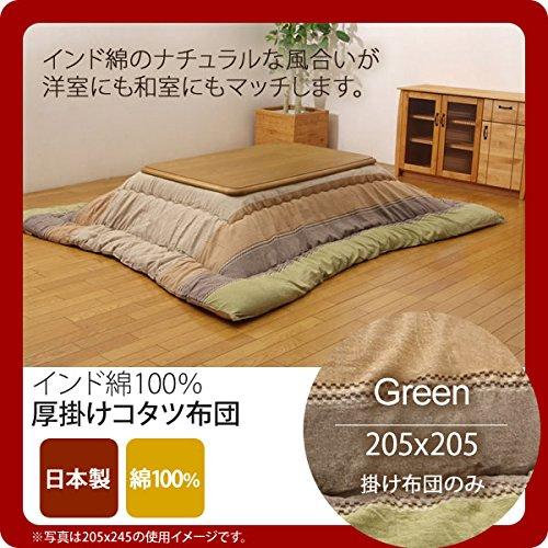 グリーン(green) 205×205 掛け布団のみ インド綿 こたつ厚掛け布団単品 日本製   B077QK11MB