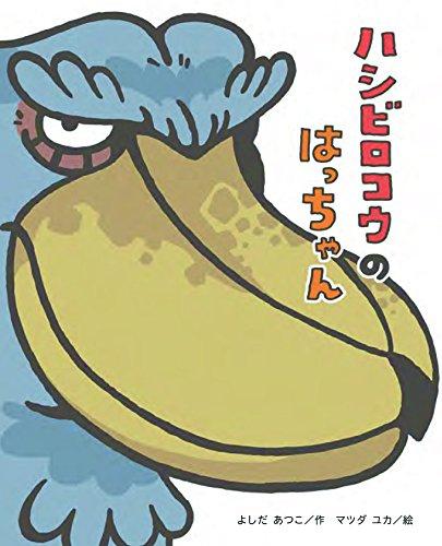 ハシビロコウのはっちゃん (ひまわりえほんシリーズ)