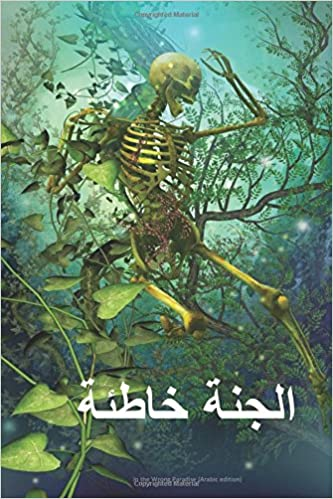 In the Wrong Paradise (Arabic edition)