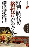 江戸時代の「格付け」がわかる本 (歴史新書)
