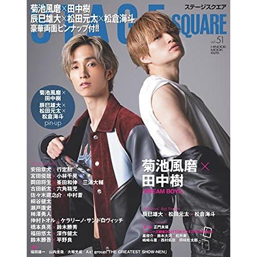 STAGE SQUARE Vol.51 表紙画像