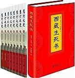 西藏生死书+慧灯之光(1-8册) 共9本