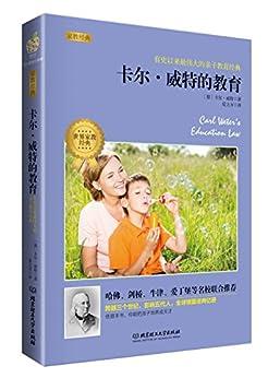 卡尔威特的教育下载_Amazon.com:卡尔威特的教育(ChineseEdition)eBook:(德)威特:KindleStore