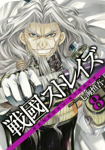 Sengoku Strays - Vol.8 (Gangan Comics JOKER) Manga