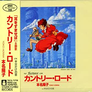 Country Road (Whisper of the Heart) (Original Soundtrack)