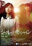 [DVD]シークレット・サンシャイン