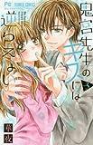 鬼宮先生のキスには逆らえない 3 (少コミフラワーコミックス)