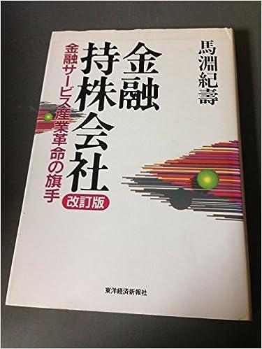 金融持株会社―金融サービス産業...