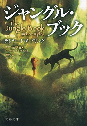 ジャングル・ブック / ラドヤード・キプリング