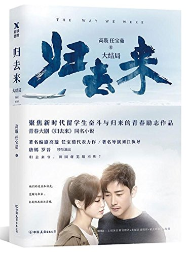 The Way We Were (The Finale) (Chinese Edition)