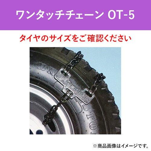HSK 北海道製鎖 バストラック用 ワンタッチチェーン 品番:HSK-OT-5 B01CZPHAVE