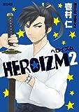 HEROIZM 2 (マッグガーデンコミックス アヴァルスシリーズ)