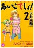 あいこでしょ! 2―ひまわり幼稚園物語 (幻冬舎コミックス漫画文庫 お 1-2)