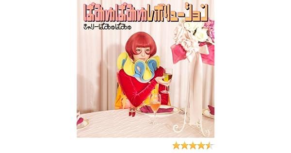 tsukematsukeru by Kyary Pamyu Pamyu on Amazon Music - Amazon.com
