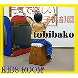 跳び箱収納BOX【4段】【ライトブラウン】 おもちゃ箱 キッズルームに