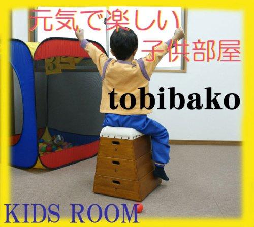 跳び箱収納BOX【4段】【ライトブラウン】 おもちゃ箱 キッズルームに   B009DT3H1I