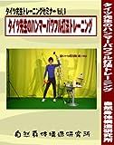 タイツ先生のハンマーパワフル打法トレーニング (DVDとハンマー1本のセット)