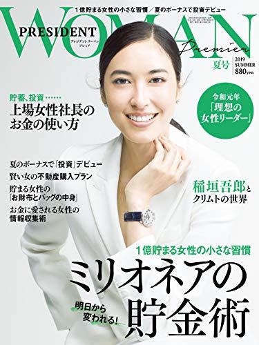 PRESIDENT WOMAN 最新号 表紙画像