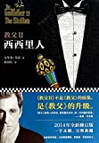 The Godfather II The Sicilian (Chinese Edition)