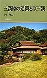 三溪園の建築と原三溪 (有隣新書72)