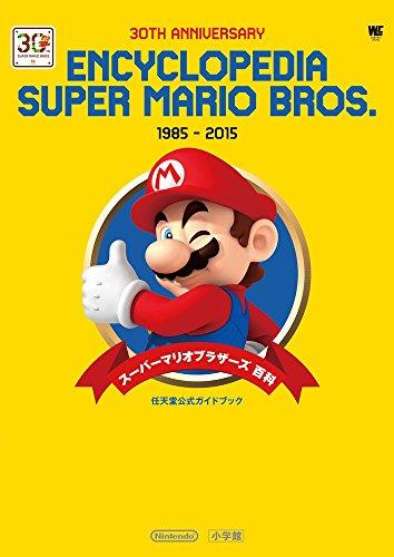 スーパーマリオブラザーズ百科: 任天堂公式ガイドブック (ワンダーライフスペシャル 任天堂公式ガイドブック)