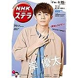 NHK ステラ 2020年 9/25号
