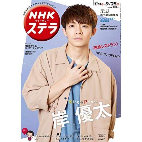 NHK ステラ 2020年 9/25号 表紙画像