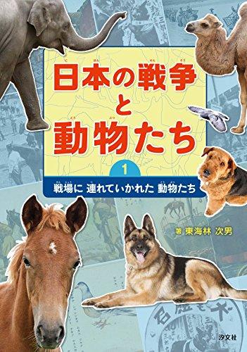 日本の戦争と動物たち〈1〉戦場に連れていかれた動物たち