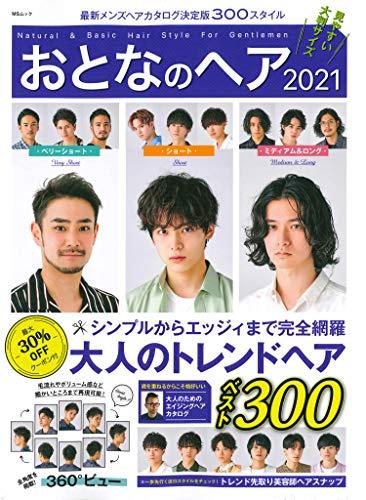 おとなのヘア 最新号 表紙画像