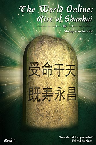 Amazoncom The World Online Book 1 Rise Of Shanhai Ebook Sheng