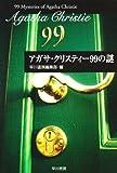 アガサ・クリスティー99の謎 (ハヤカワ文庫―クリスティー文庫)